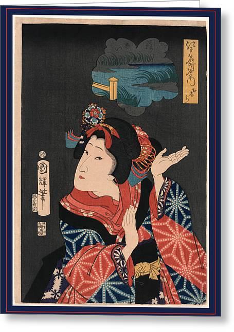 Oshichi The Young Maiden Oshichi. Utagawa, Kuniteru Greeting Card by Kuniteru, Utagawa (1808-1876), Japanese