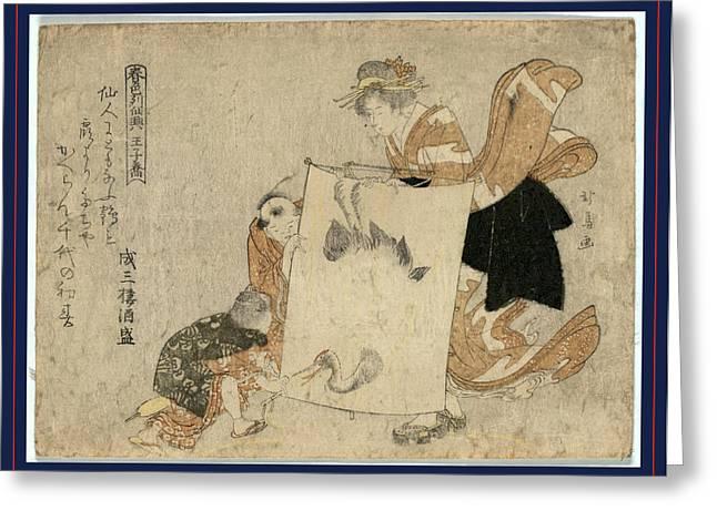 Oshikyo, Prince Of High. Between 1804 And 1818 Greeting Card