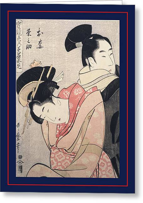 Oume, Kumenosuke = Oume And Kumenosuke Greeting Card by Artokoloro