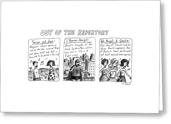 Out Of The Repertory Greeting Card by Roz Chast