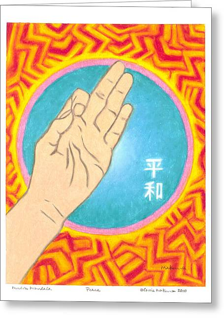 Peace - Mudra Mandala Greeting Card