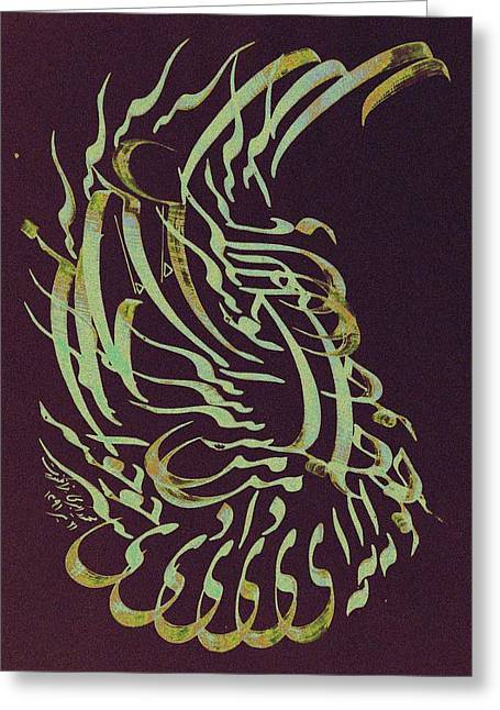 Persian Poem Greeting Card by Mah FineArt