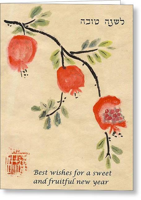 Pomegranates For Rosh Hashanah Greeting Card