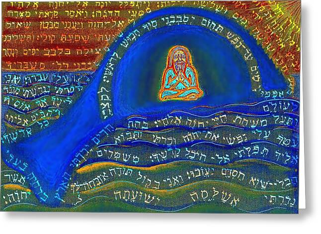 Prayer Of Jonah Greeting Card by Hidden  Mountain