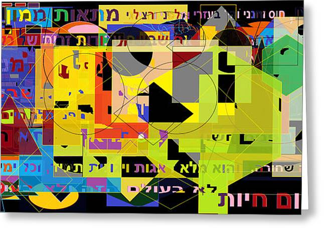Prayer To Be Saved From The Lust Of Money 3 Greeting Card by David Baruch Wolk