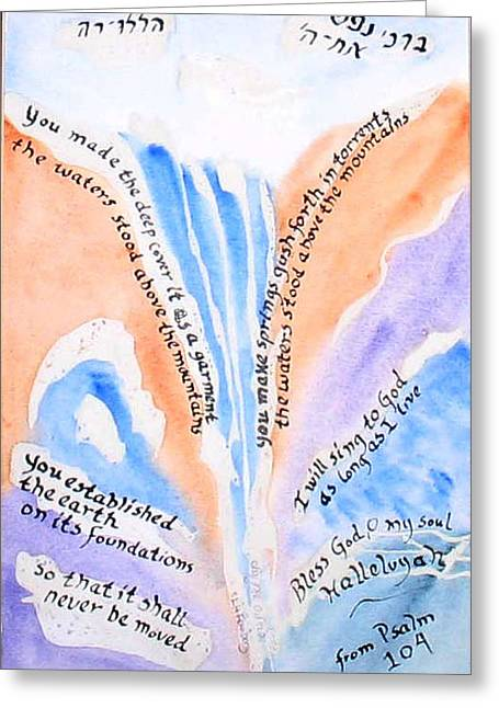 Psalm 104 Greeting Card by Linda Feinberg