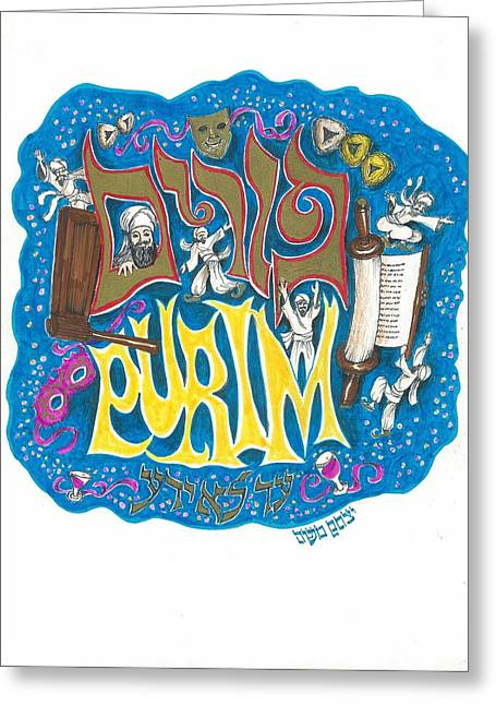 Purim Holiday Poster Panel Greeting Card by Marty Fuller - Yitzchak Moshe