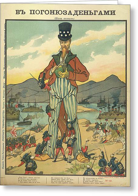 'pursuit For Money' Greeting Card by British Library
