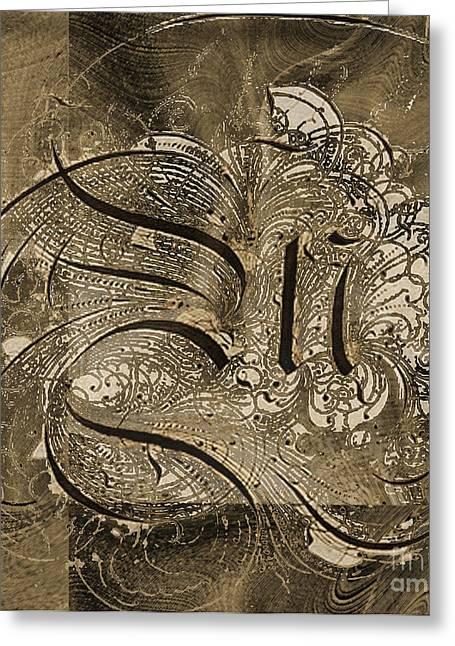 Q II Greeting Card by Yanni Theodorou