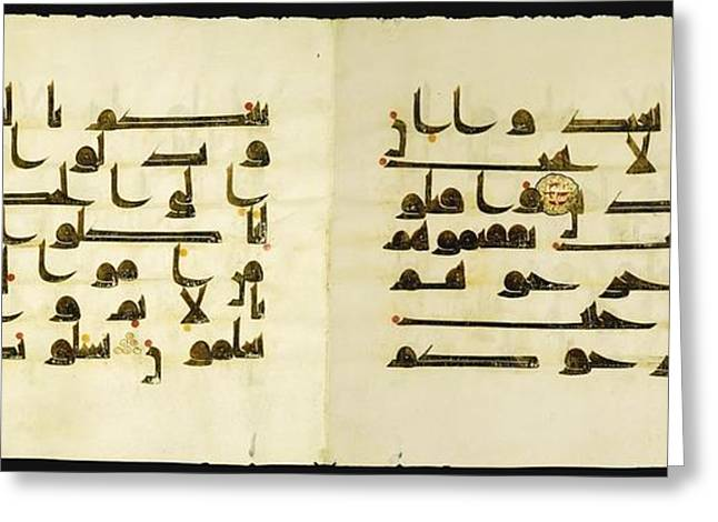 Qur'an Bifolium On Vellum Greeting Card by Celestial Images
