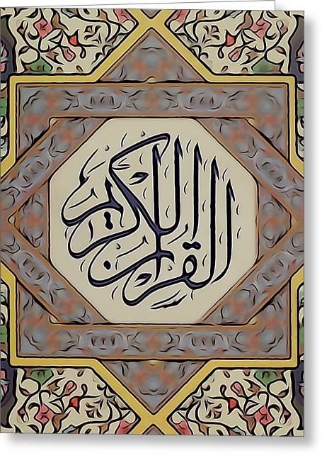 Quran Greeting Card by Salwa  Najm