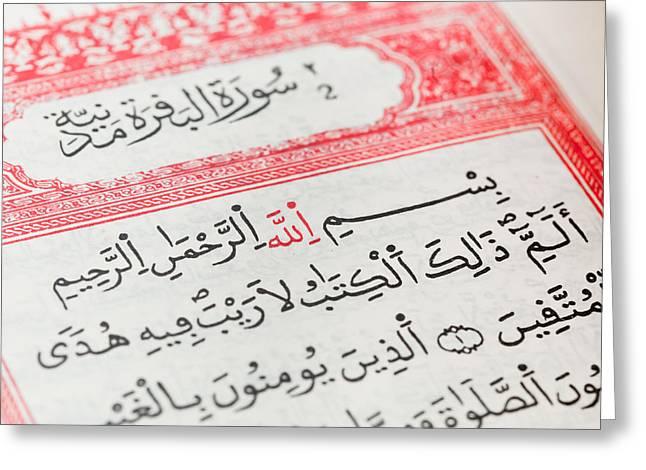 Quran Text Greeting Card by Tom Gowanlock