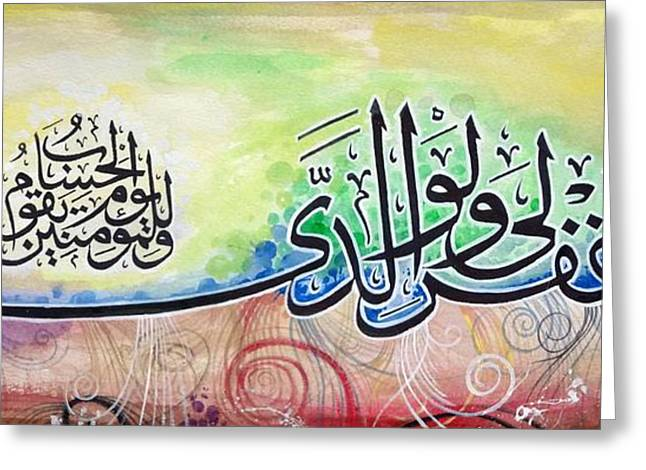 Quranic Calligraphy Colorful Greeting Card by Salwa  Najm