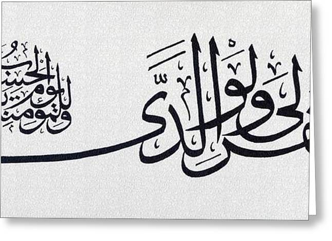 Quranic Calligraphy Greeting Card by Salwa  Najm