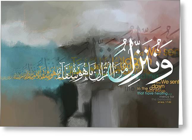 Quranic Verse Greeting Card