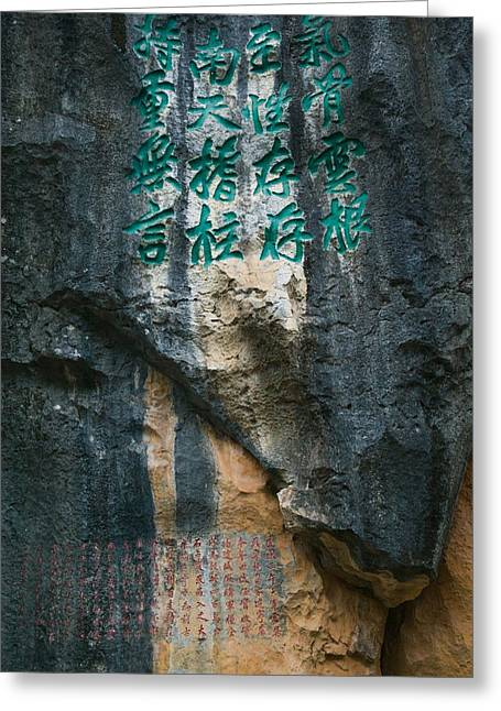 Rock Poems On The Stone Forest, Shilin Greeting Card by Panoramic Images