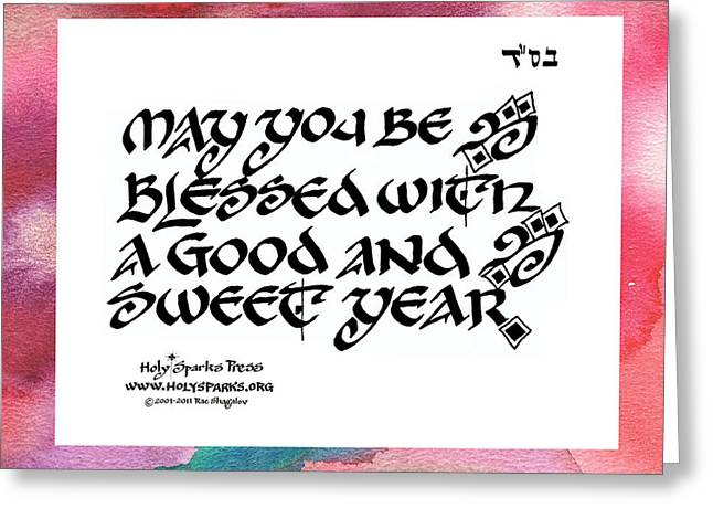 Rosh Hoshanah Blessing Greeting Card