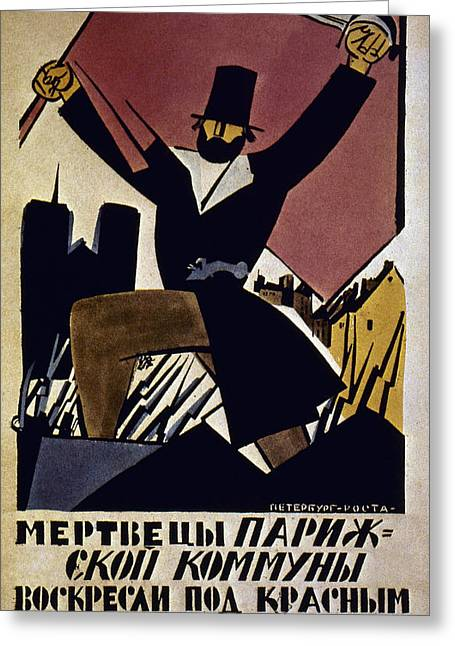 Russia Communist Poster Greeting Card