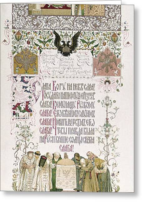 Russia Coronation Dinner Greeting Card by Granger