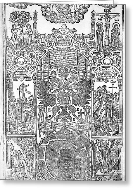 Russian Bible, 1663 Greeting Card