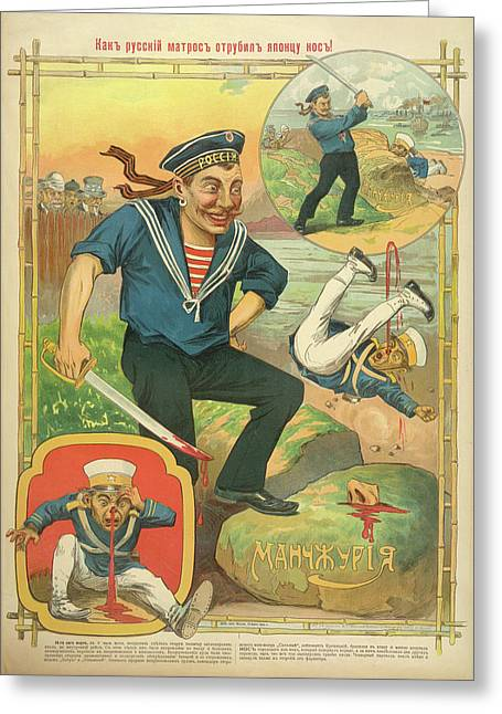 Russian Sailor Greeting Card by British Library
