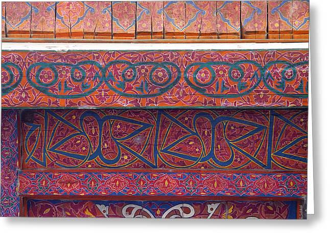 Sacred Calligraphy Greeting Card