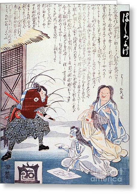 Samurai Cures Measles With Talismans Greeting Card by Science Source