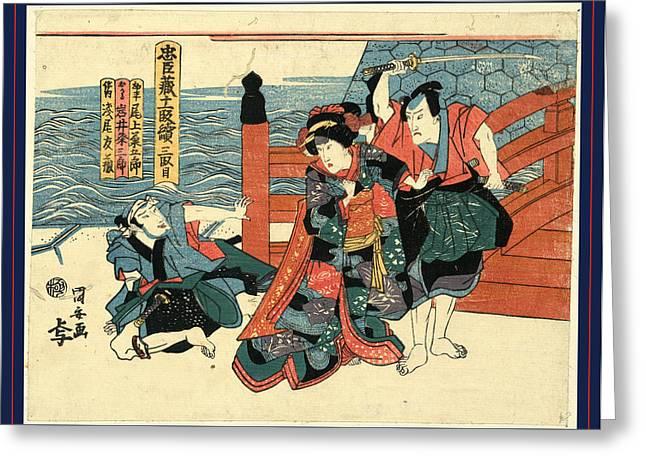Sandanme, Act Three Of The Chushingura Greeting Card by Kuniyasu, Utagawa (1794-1832), Japanese