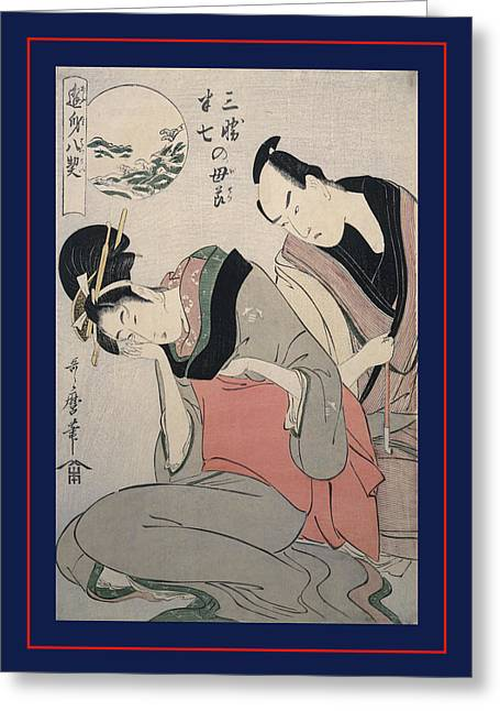 Sankatsu Hanshichi No Bosetsu = The Maternal Love Greeting Card by Artokoloro