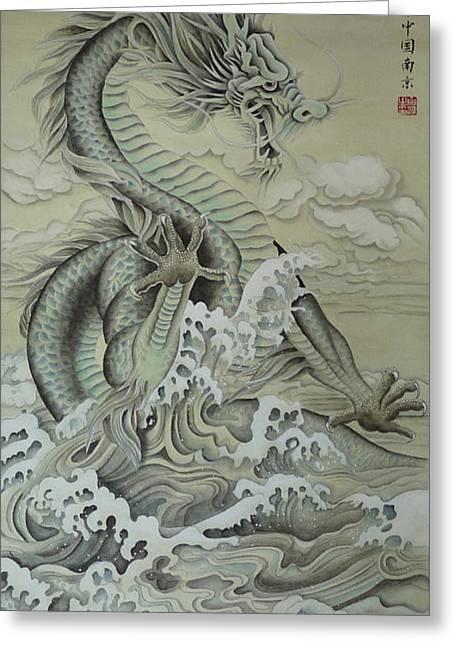 Sea Dragon Greeting Card
