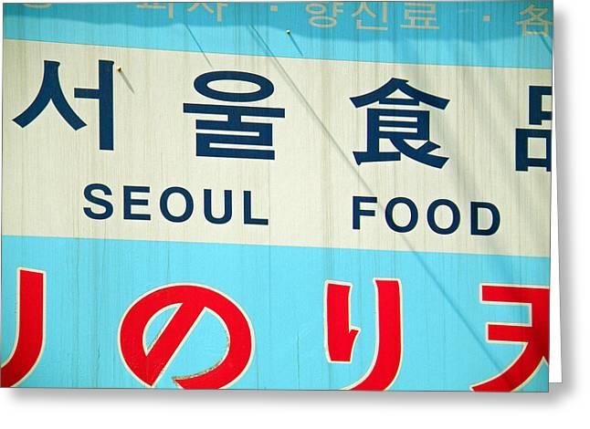 Seoul Food Greeting Card by Jean Hall