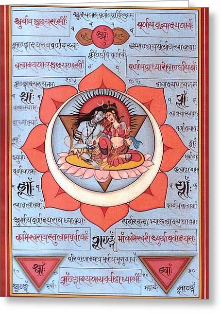 Shiva Shakti Miniature Painting India Veda Vedic Artwork Calligraphy Greeting Card by A K Mundhra