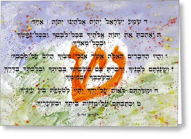 Shma Yisrael Greeting Card