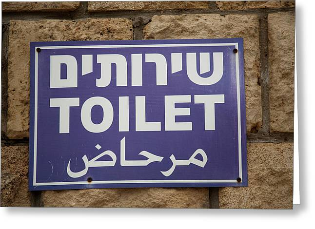 Sign In Three Languages, Hebrew Greeting Card
