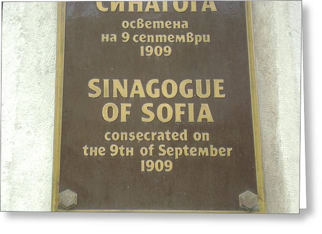 Sinagogue Of Sofia Bulgaria Greeting Card