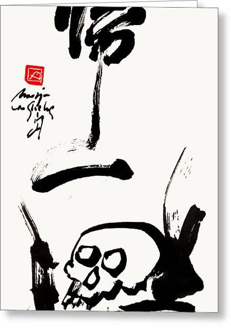 Skull With Zen Koan Greeting Card by Nadja Van Ghelue