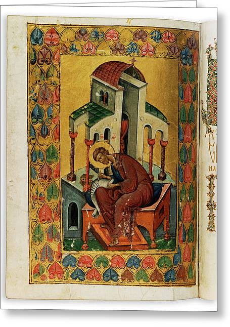 Slavonic Gospels Greeting Card