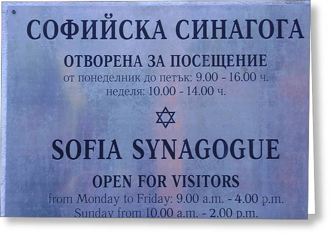 Sofia Synagogue Greeting Card