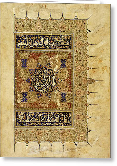 Sultan Of Baybars' Qur'an Greeting Card