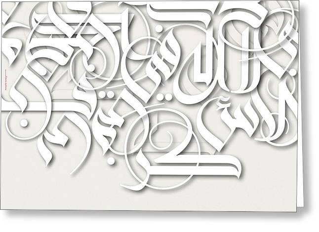 Tabyyeed-white Lettering Greeting Card