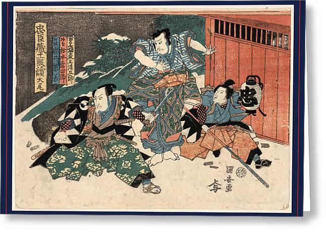 Taibi, Epilogue Of The Chushingura. Between 1815 And 1818 Greeting Card