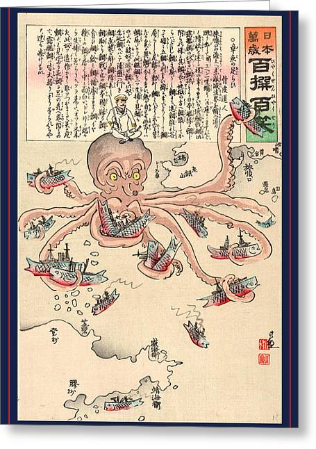 Tako No Asirai, Octopus Treading. 1904., 1 Print  Woodcut Greeting Card by Kobayashi, Kiyochika (1847-1915), Japanese