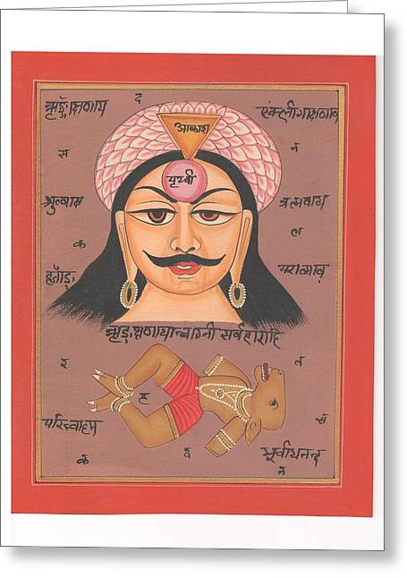 Tantrik Tantric Yantratantra Artwork Asian Earth Mysterious Paper Painting Greeting Card
