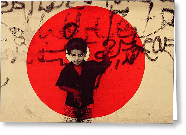 Target, 1992 Screen Print On Canvas Greeting Card by Laila Shawa