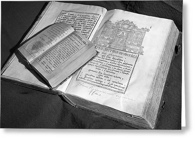 Textbooks Owned By Lomonosov Greeting Card