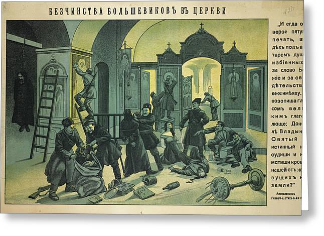 The Bolsheviks' Atrocities Greeting Card