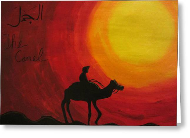 The Camel Greeting Card by Haleema Nuredeen