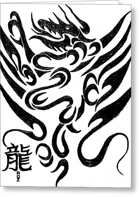 The Dragon 3 Greeting Card by Roz Abellera Art