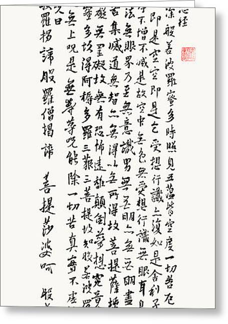 The Heart Sutra Brushed In Gyosho Greeting Card by Nadja Van Ghelue