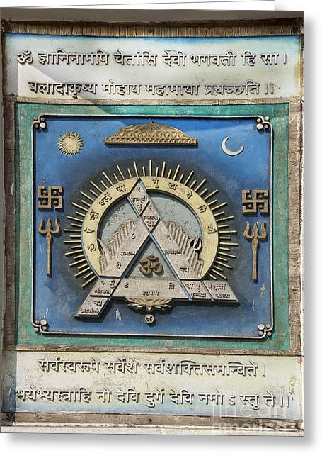 The Hindu Tantra Greeting Card